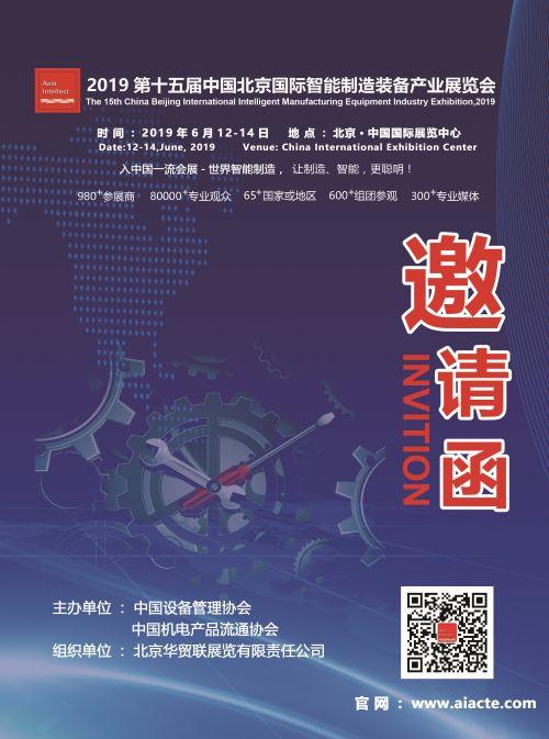 2019第十五届中国北京国际智能制造装备产业展览会0