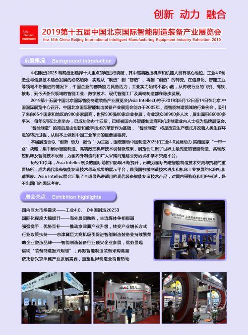 2019第十五届中国北京国际智能制造装备产业展览会1