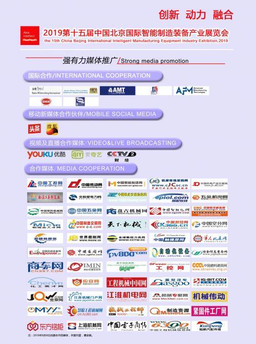 2019第十五届中国北京国际智能制造装备产业展览会5