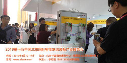 2019第十五届中国北京国际智能制造装备产业展览会6