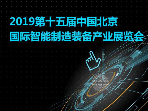2019第十五届中国北京国际智能制造装备产业展览会