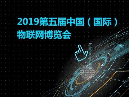 2019第五届中国(国际)物联网博览会0