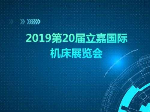 2019第20届立嘉国际机床展览会0