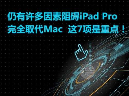 仍有许多因素阻碍iPad Pro完全取代Mac  这7项是重点!0