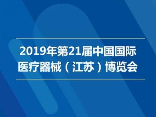 2019年第21届中国国际医疗器械(江苏)博览会0
