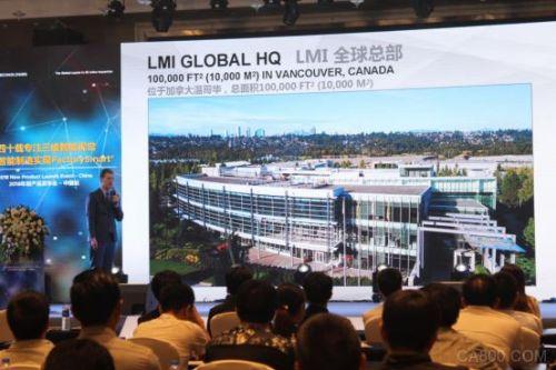 加拿大LMI Technologies公司中国发布3D检测新品7