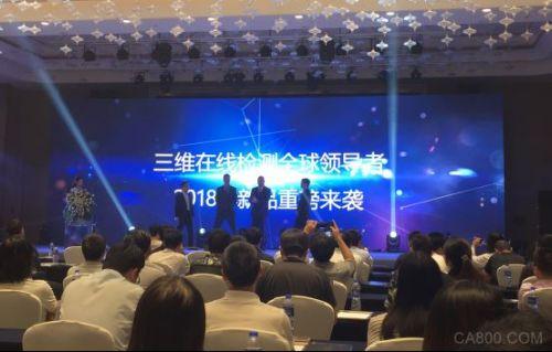 加拿大LMI Technologies公司中国发布3D检测新品8