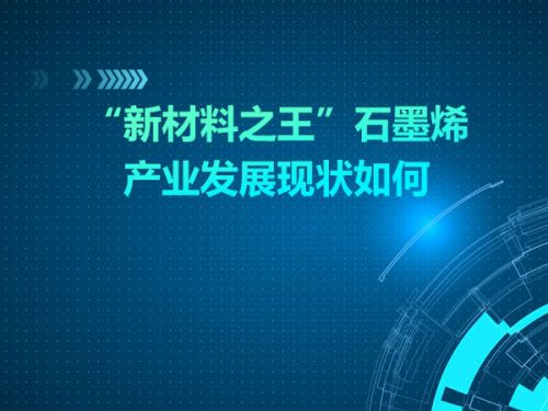 """""""新材料之王""""石墨烯产业发展现状如何0"""