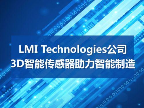 LMI Technologies公司  3D智能传感器助力智能制造0