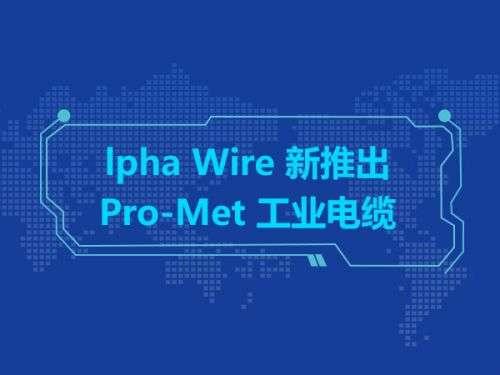 lpha Wire 新推出Pro-Met 工业电缆0