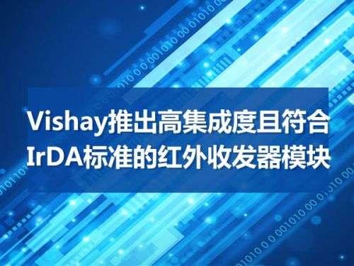 Vishay推出高集成度且符合IrDA标准的红外收发器模块0