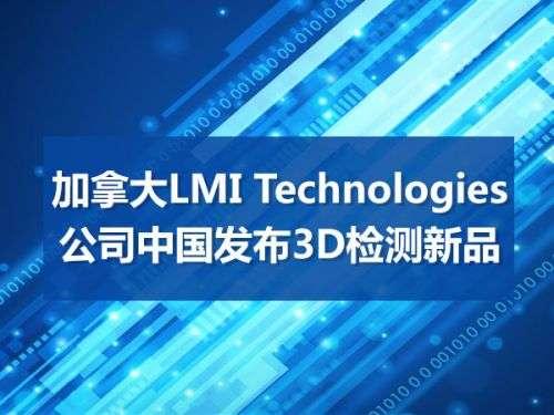 加拿大LMI Technologies公司中国发布3D检测新品0