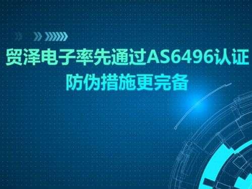贸泽电子率先通过AS6496认证 防伪措施更完备0