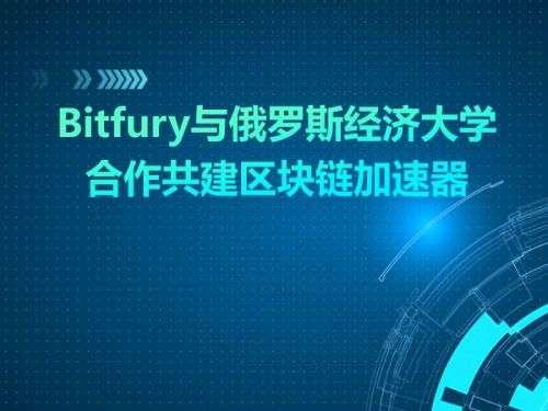 Bitfury与俄罗斯经济大学合作共建区块链加速器0