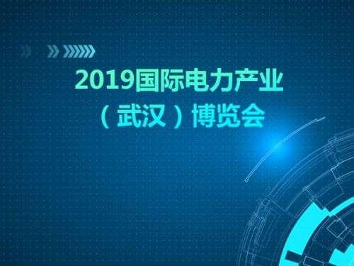 2019国际电力产业(武汉)博览会0