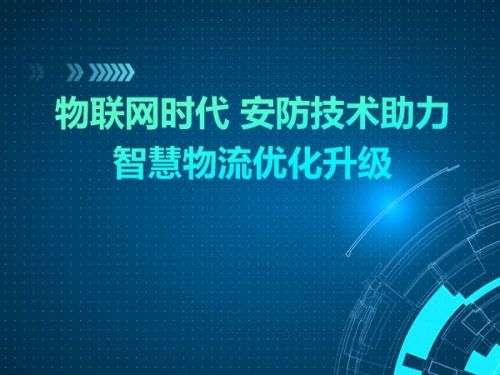物联网时代 安防技术助力智慧物流优化升级0