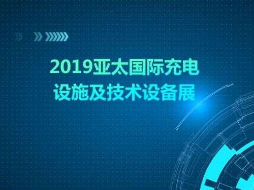 2019亚太国际充电设施及技术设备展0