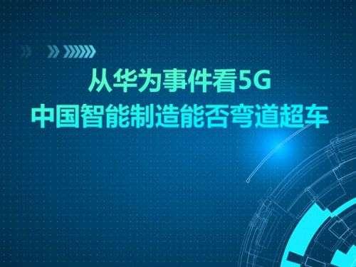 从华为事件看5G 中国智能制造能否弯道超车0