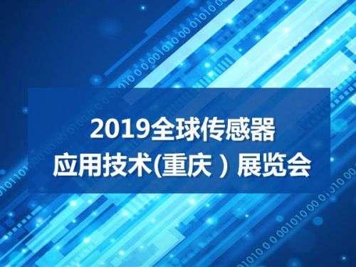 2019全球传感器应用技术(重庆)展览会0