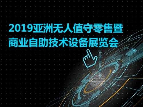 2019亚洲无人值守零售暨商业自助技术设备展览会0