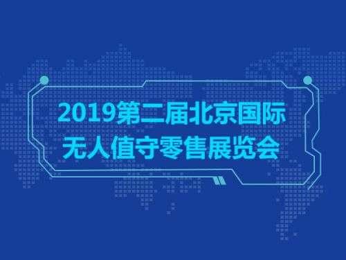 2019第二届北京国际无人值守零售展览会0