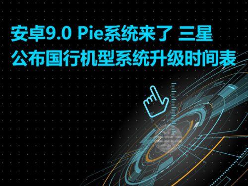 安卓9.0 Pie系统来了  三星公布国行机型系统升级时间表0