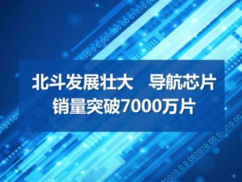 北斗发展壮大   导航芯片销量突破7000万片0