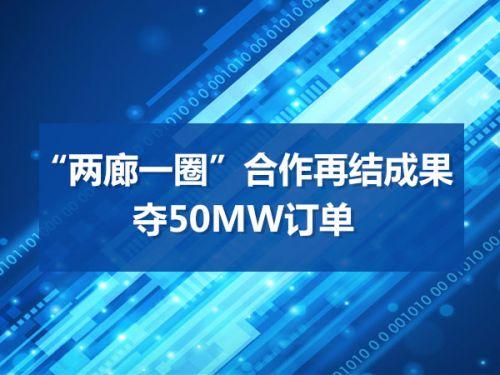 """""""两廊一圈""""合作再结成果  夺50MW订单"""