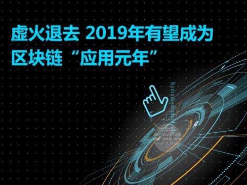 """虚火退去 2019年有望成为区块链""""应用元年"""""""