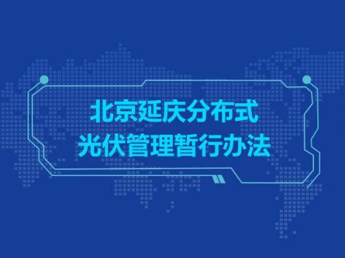北京延庆分布式光伏管理暂行办法