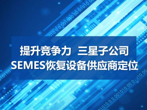 提升竞争力  三星子公司SEMES恢复设备供应商定位0