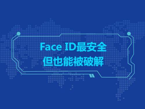 Face ID最安全  但也能被破解0
