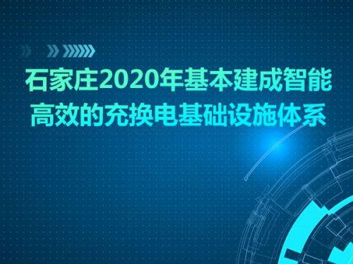 石家庄2020年基本建成智能高效的充换电基础设施体系