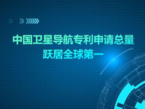 中国卫星导航专利申请总量跃居全球第一