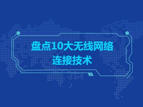 盘点10大无线网络连接技术0