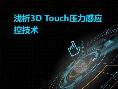 浅析3D Touch压力感应控技术0