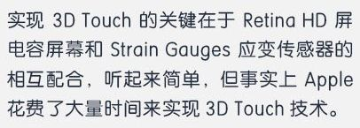 浅析3D Touch压力感应控技术13