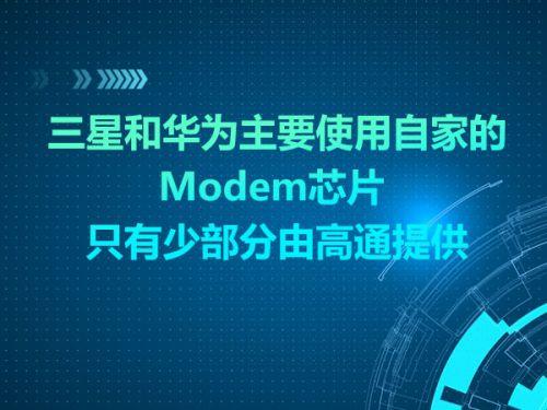 三星和华为主要使用自家的Modem芯片  只有少部分由高通提供0