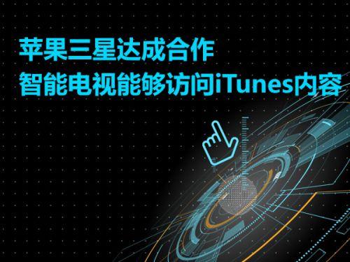 苹果三星达成合作  智能电视能够访问iTunes内容