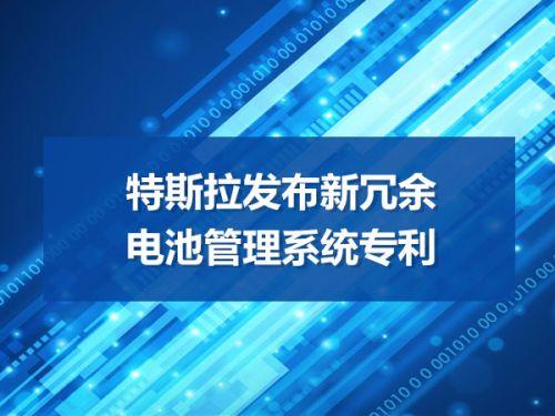 特斯拉发布新冗余电池管理系统专利0