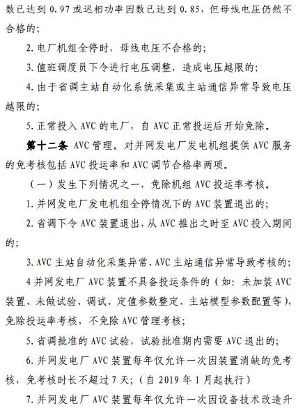 新疆出台并网发电厂两个细则免考核规定7