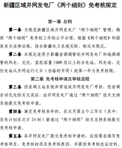 新疆出台并网发电厂两个细则免考核规定1