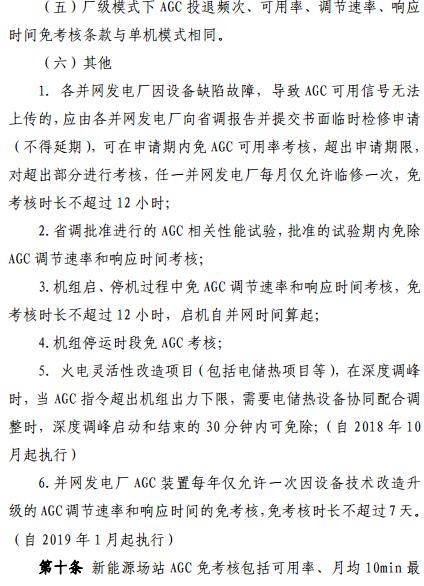 新疆出台并网发电厂两个细则免考核规定5