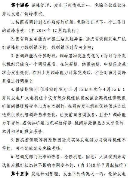 新疆出台并网发电厂两个细则免考核规定9