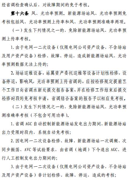 新疆出台并网发电厂两个细则免考核规定11
