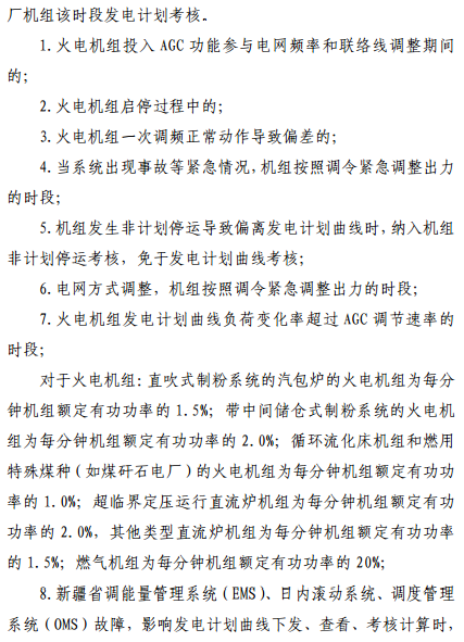 新疆出台并网发电厂两个细则免考核规定10