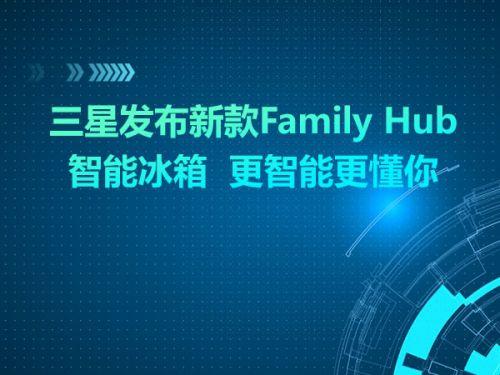 三星发布新款Family Hub智能冰箱  更智能更懂你