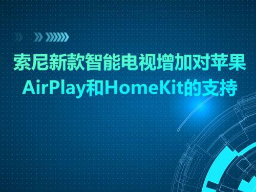 索尼新款智能电视增加对苹果AirPlay和HomeKit的支持0