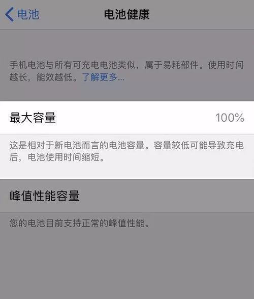 iPhone电池最大容量降得快的原因是什么2