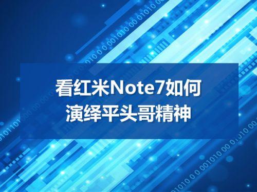 看红米Note7如何演绎平头哥精神